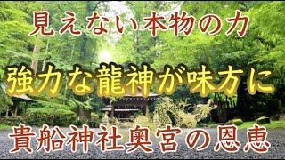 日本三大龍穴の貴船神社奧宮の自然音 エネルギーと波動を高め、運気昇龍、金運上昇、家内繁栄 #120