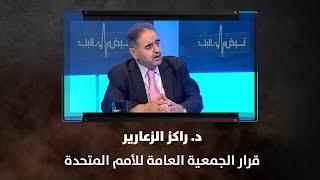 د. راكز الزعارير - قرار الجمعية العامة للأمم المتحدة