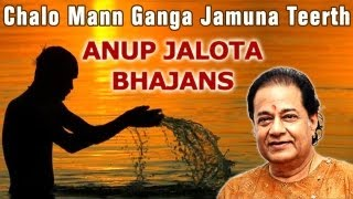 Chalo Mann Ganga Jamuna Teerth - Anup Jalota Bhajans - Hindi Devotional Songs