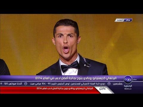 رد فعل كريستيانو رونالدو بعد الفوز بجائزة أفضل لاعب في العالم لعام 2014