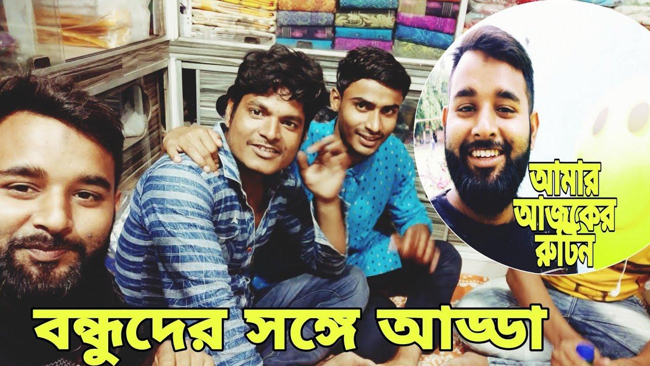 Download My Today's Routine 🙂 আমার আজকের রুটিন🔥Its Rakibul | Daily Vlog | Bangla Vlog 🙂