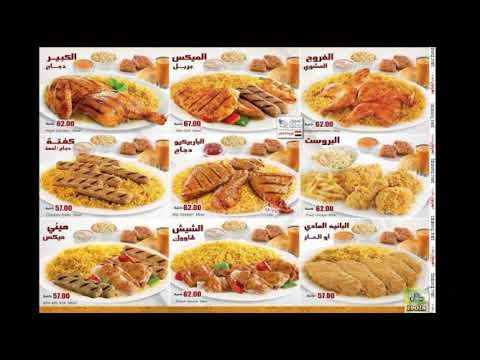 اسعار منيو الطازج الجديد في السعودية 2020 Youtube