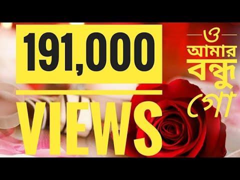 O Amar Bondhu Go Chiro Sathi Poth Chola Full Hd 720p