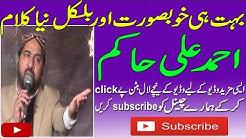 Ahmad Ali Hakim New Punjabi Naat - Mehfil E Milad E Mustafa