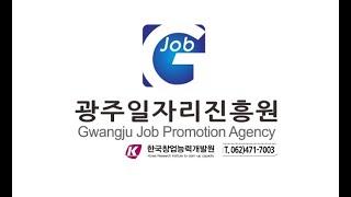 광주일자리진흥원-국민취업지원교육