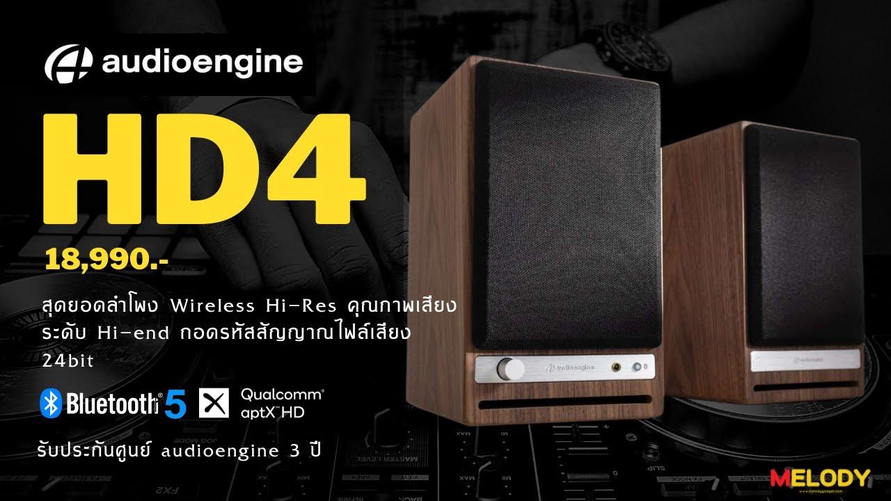 Download สุดยอดลำโพง Audioengine HD4  Wireless Hi-Res Speaker 2.0 บลูทูธ aptX HD ถอดรหัสไฟล์เสียง 24bit