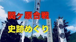 【ぎふ散歩】天下分け目の地!関ヶ原を歩いて感じる!史跡めぐり! thumbnail