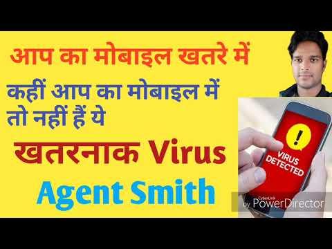 Smart Phone को Agent Smith वायरस से कैसे बचाये । Agent Smith Virus ।। Breaking News।।