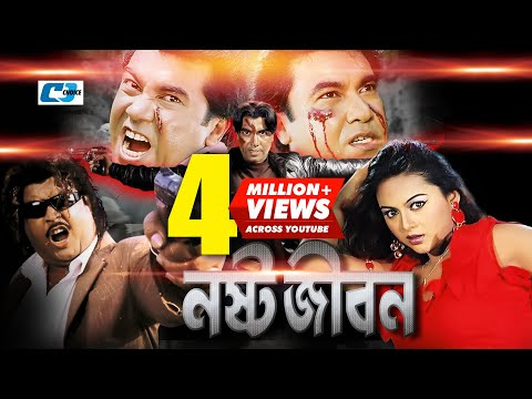 Nosto Jibon | Full Bangla Movie | Manna | Nodi | Misha Showdagor | Omor Sany