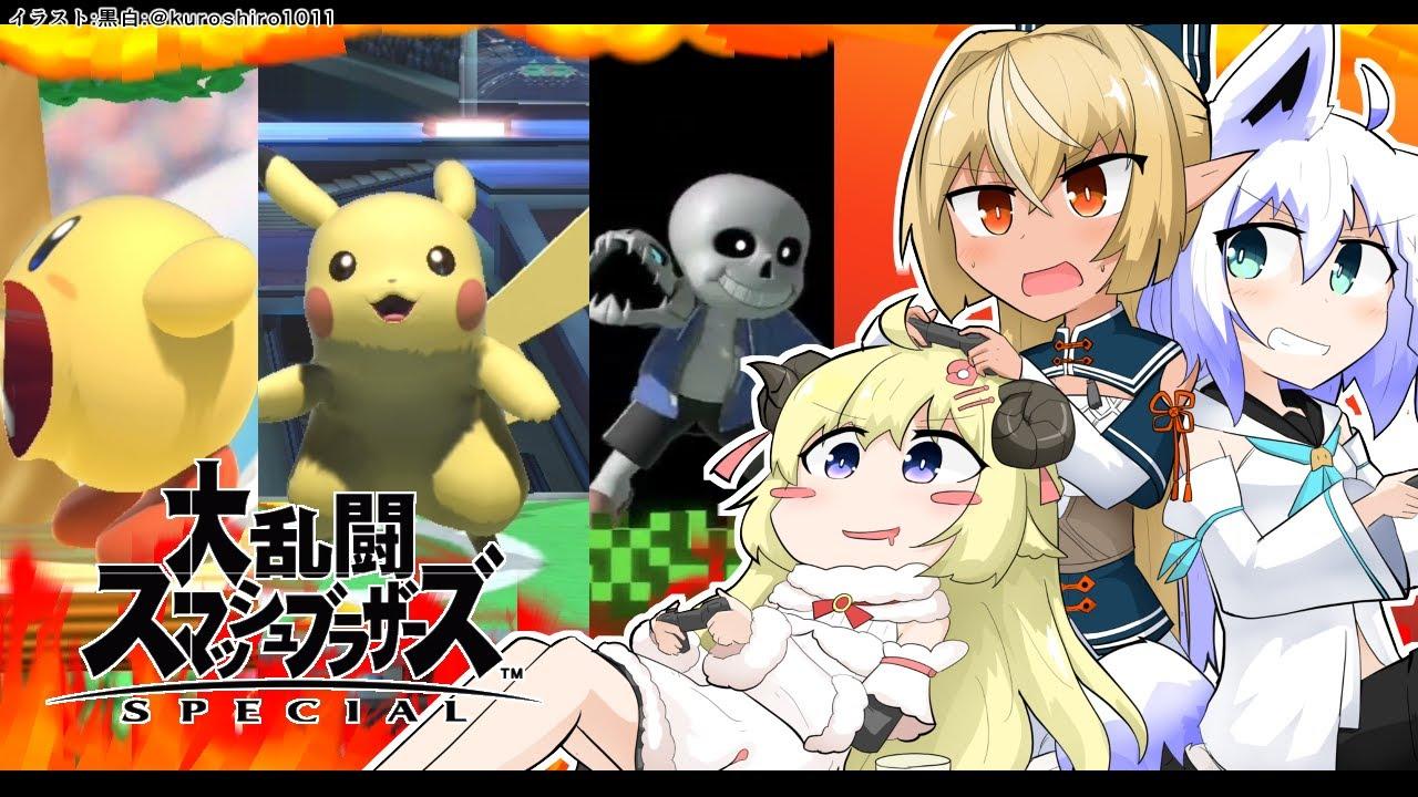 [#Bakatare together]Super Smash Bros. Bakatare Sisters[Smash Bros. SP]