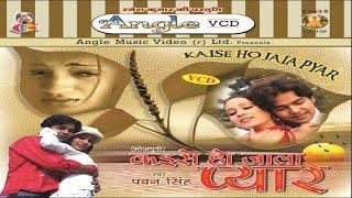 Download कैसे हो जाला प्यार  - सुपर स्टार पवन सिंह |  Pawan Singh  | Bhojpuri Sad Song  JUKEBOX | Angle Music