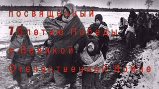 К 75летию Победы в Великой  Отечественной Войне