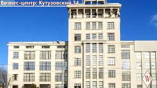 Смотреть видео WIKIMETRIA| Бизнес-центр: Кутузовский 34 | АРЕНДА ОФИСА В МОСКВЕ онлайн