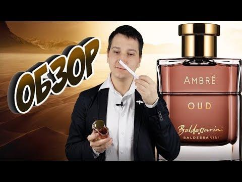 Baldessarini Ambre Oud  мужской аромат