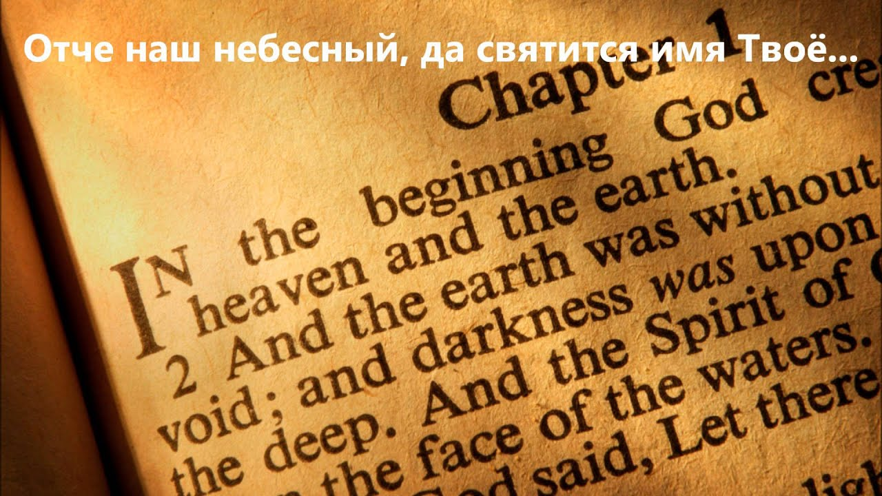 Моему мнению отец наш небесный да святится имя твое как специалиста