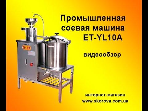 Промышленная соевая машина ET-YL10A