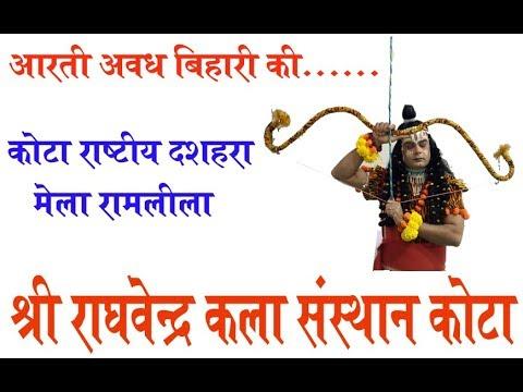 Shriram navmi aarti