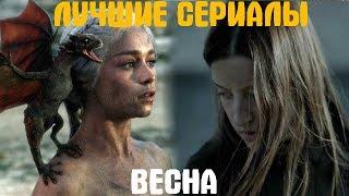 По ящику. Лучшие сериалы весны 2014