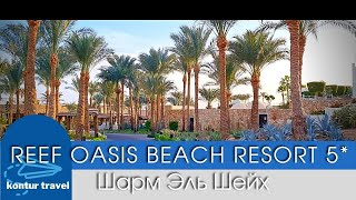 ЕГИПЕТ 2021 REEF OASIS BEACH RESORT 5 Шарм Эль Шейх УЖИН Обзор НОМЕРА