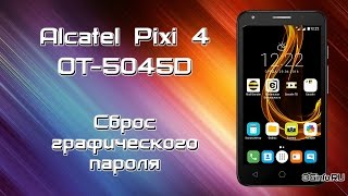 Alcatel Pixi 4 (5) 5045D. Сброс графического пароля(Alcatel Pixi 4 (5