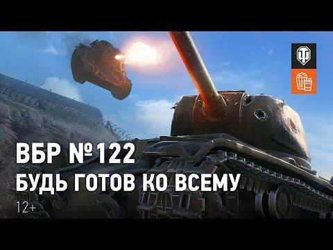 ВБР №122 - Будь готов ко всему