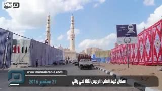 بالفيديو| سكان غيط العنب: السيسي نقلنا من العشوائيات لحي راقي