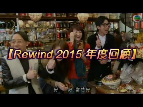【Jackz:Rewind  年度回顧】