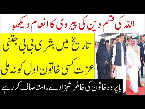 Imran Khan's Wife Bushra Imran Receives Immense Respect And Protocol In Saudi Arabia