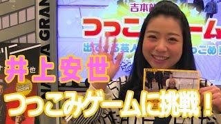 井上安世がNGK2Fロビーにある『よしもと新喜劇つっこみゲーム』に挑戦!...