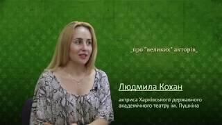 Про великих акторів. Людмила Кохан - актриса