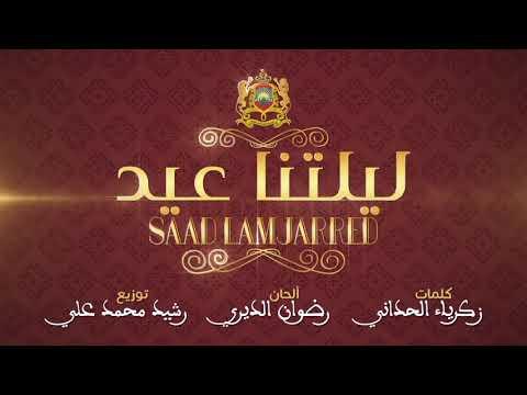 Saad Lamjarred Liletna eid 3id
