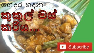 chicken curry.  Travel and cooking