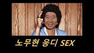 MC무현 - 노무현 응디 SЕX (Bruno Mars - 24K Magic) Feat.DJ대중