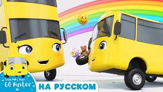 Бастер и Мама Мультики для детей Автобус Бастер Детские Песни