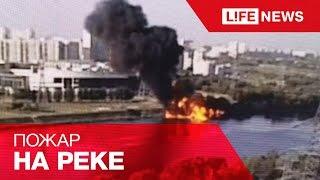 Камеры сняли возгорание нефти на пожаре в Марьино