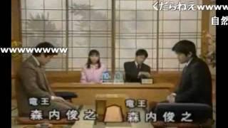【将棋】 森内竜王vs森内竜王 ニコニココメ付き thumbnail