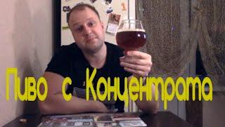 как варить пиво в домашних условиях видео