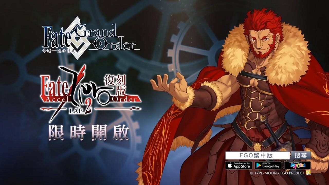復刻版:『Fate/Accel Zero Order -LAP_2-』活動CM