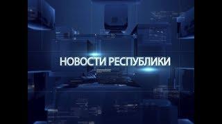 Выпуск новостей от 11 октября 2017г. (видео)
