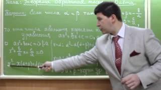 Алгебра. Урок 27.01.16