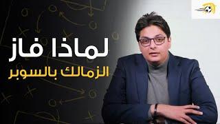 سبورة في الجول - لماذا فاز الزمالك بالسوبر؟ أحمد عز الدين يحلل القمة في ثلاث نقاط