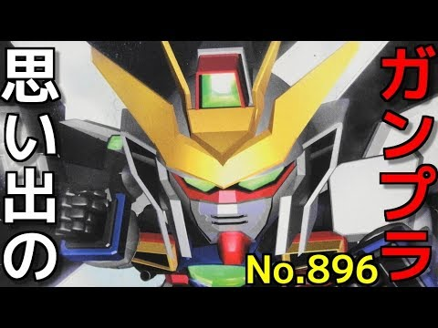 896 GジェネNo.29 ガンダムX  『SDガンダムGジェネレーション』