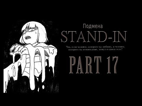 【Undertale】Stand-in, Подмена❤️💙#17【RUS DUB】
