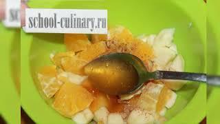 Фруктовый салат - school-culinary.ru