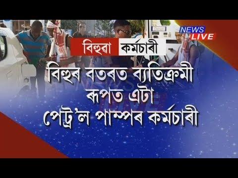 Bihu Spirit: Petrol pump employees refuel cars wearing Dhoti-Kurta
