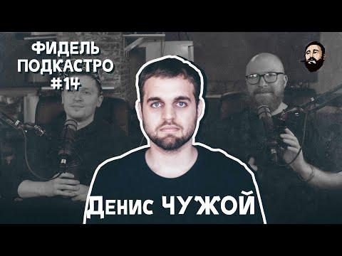 ФидельПодкастро #14 - Денис Чужой
