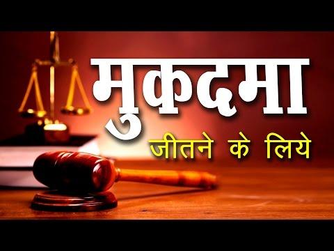 Mukadma Jitne Ke Liye || Tips For Winning Court...