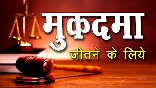 मुकदमा जीतने के लिये || Tips For Winning Court Case