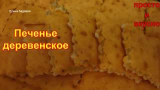 Печенье Деревенское