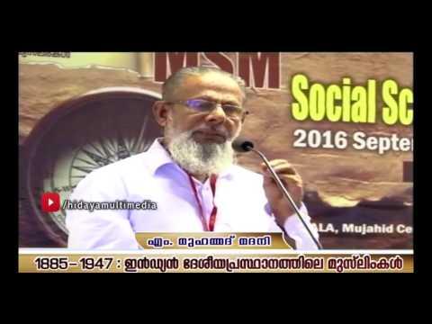 MSM Social Science Summit | 1885 - 1947 ഇൻഡ്യൻ ദേശീയപ്രസ്ഥാനത്തിലെ മുസ്ലിംകൾ | M MUHAMMAD MADANI